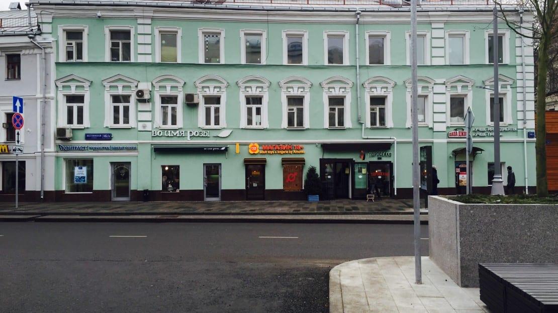 Неглинная, д.16/2с4 продажа помещения арендный бизнес кафе