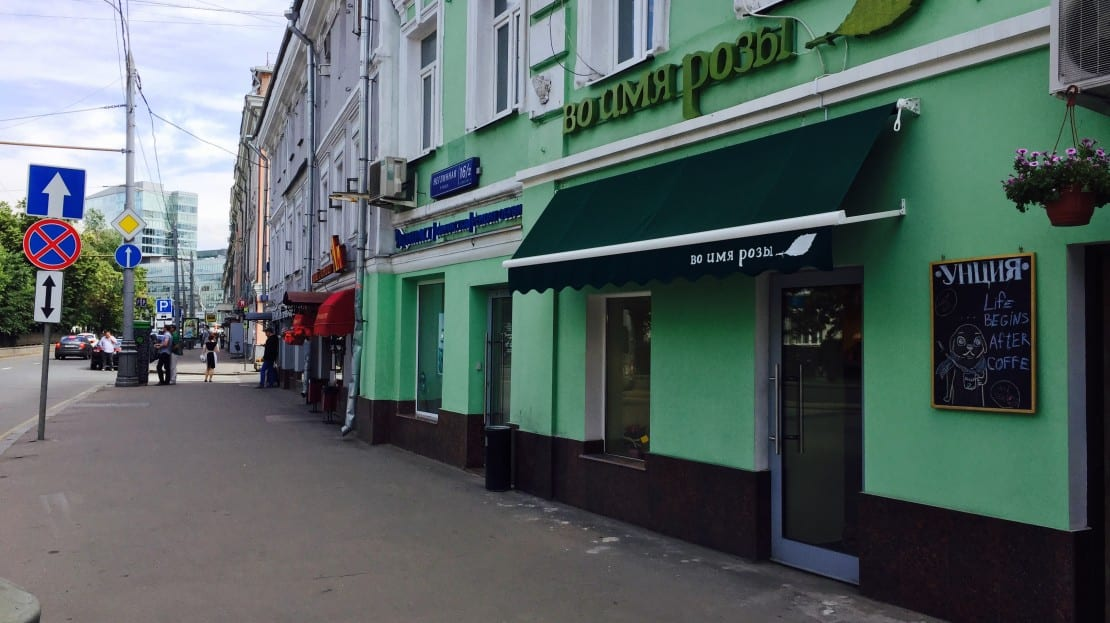 Неглинная, д.16/2с4 продажа помещения арендный бизнес кафе лаффа лаффа