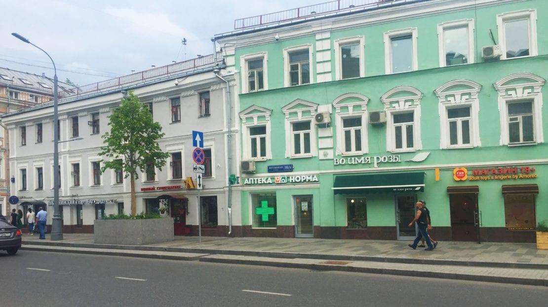 Неглинная, д.16/2с4 продажа помещения арендный бизнес в Москве арендатор